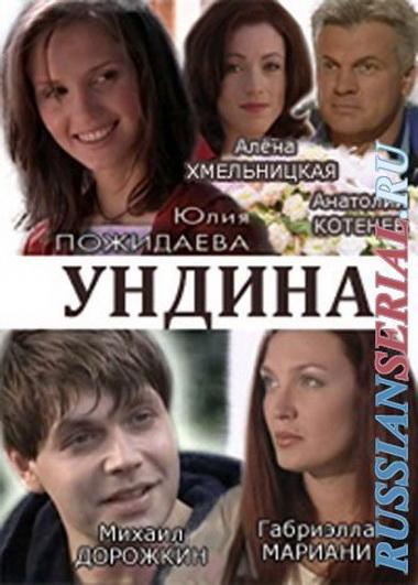 """Юлия Пожидаева в сериале """"Ундина"""""""