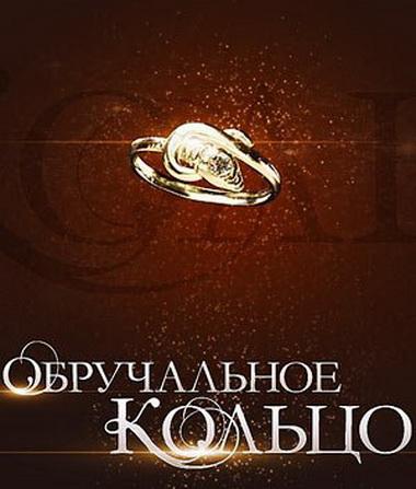 """Сериал """"Обручальное кольцо"""""""
